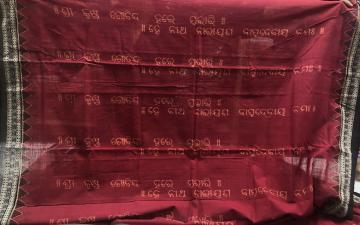 Krishna Bhajan Scripted in Odiya All over Cotton Saree without Blouse Piece